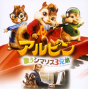 Alvin & The Chipmunks /  OST (Japan)/Alvin And The Chipmunks