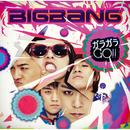 ガラガラ GO!!/BIG BANG