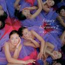 beauty and harmony 2/吉田美和
