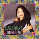 '91悲しみと踴らせて~ニュー・オリジナル・ソングス~/テレサ・テン