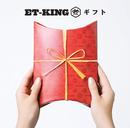 ギフト/ET-KING
