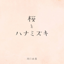 桜 キズナver./河口恭吾