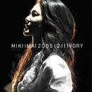 20051211IVORY/今井美樹