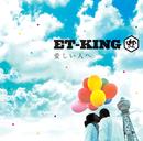 愛しい人へ/ET-KING