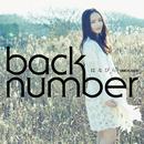はなびら/back number
