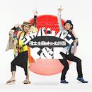 ジャパンパン~日本全国地元化計画~/C&K