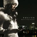 そばにいるね (feat. SoulJa)/青山テルマ