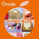 100万回の「愛してる」/Oranje.