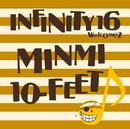 真夏のオリオン/INFINITY 16