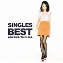 SINGLES BEST/青山テルマ