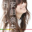 雨フル~悲しみはきっといつの日か~/安田奈央