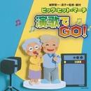 BIG HIT MARCH 演歌でGO!/アンサンブル・アカデミア