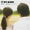 約束/情熱のランナー/ET-KING
