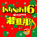 KAKUGO/INFINITY 16 welcomez 若旦那