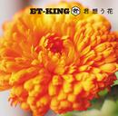 君想う花/ET-KING