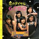 恋のダイヤル6700/初めてのクラス会/フィンガー5