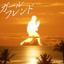 ガールフレンド/クレイジーケンバンド