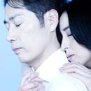 男と女2/稲垣 潤一