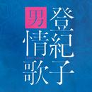 登紀子 男情歌~SOUL SONGS~/加藤登紀子