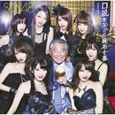 口説きながら麻布十番 duet with みの もんた/SDN48