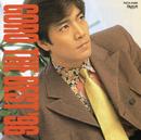 GORO THE BEST '96/野口五郎