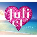 ナツラブ/Juliet