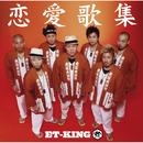 恋愛歌集/ET-KING