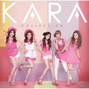 KARAコレクション/KARA