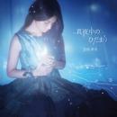 真夜中のひだまり/安田奈央