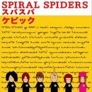 ケピック/SPIRAL SPIDERS