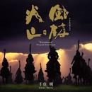 風林火山 (オリジナル・サウンドトラック)/千住 明