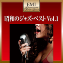 昭和のジャズ・ベスト Vol.1/VARIOUS