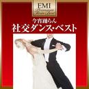 今宵踊らん 社交ダンス・ベスト/VARIOUS