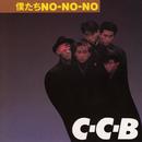 僕たちNO-NO-NO-Plus/C-C-B