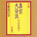 お経/真宗大谷派 門信徒勤行 東本願寺/梵音の会
