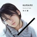 雨の翼/KUMAMI