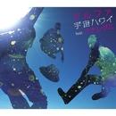 宇宙ハワイ (feat. ハナレグミ)/アルファ