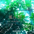 風に想う/KUMAMI