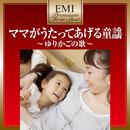 ママがうたってあげる童謡 デジタル・セレクション~ゆりかごの歌~/VARIOUS