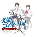 必勝コンクール!-レッドライン・タンゴ-/東京佼成ウィンドオーケストラ