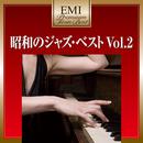 昭和のジャズ・ベスト Vol.2/VARIOUS