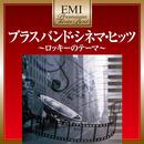 ブラスバンド・シネマ・ヒッツ~ロッキーのテーマ~/東京佼成ウインドオーケストラ
