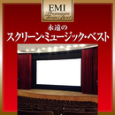 永遠のスクリーン・ミュージック・ベスト/VARIOUS