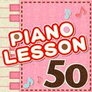 ピアノ・レッスン 50/ハンス・カン