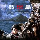映画「彼岸島」オリジナル・サウンドトラック/音楽:澤野 弘之