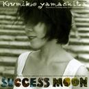 SUCCESS MOON/山下久美子