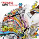 新世界 -Neo Universe-/THE ALFEE