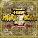横浜レゲエ祭2009のテーマ ~The Celebration~/ヴァリアス・アーティスト