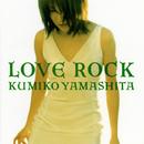 LOVE ROCK/山下久美子