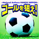 ゴールを狙え! ~ National Anthem+VAMOS! NIPPON ~/VARIOUS